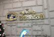Клиника святой Марии (Seoul St. Mary's Hospital), Южная Корея, Сеул - вид 2