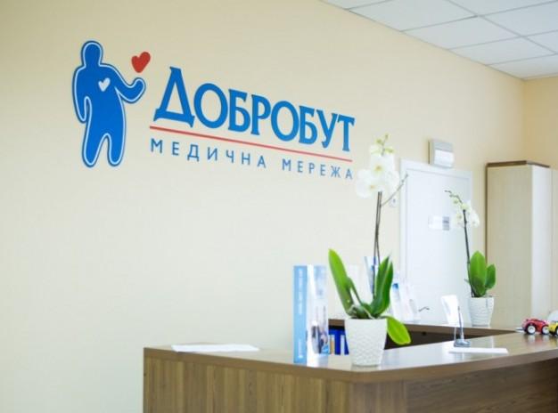 Добробут, медицинская сеть (Киев)