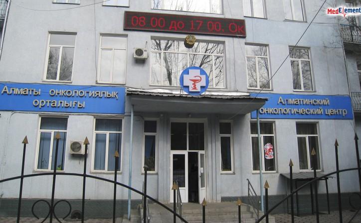 ГКП на ПХВ «Алматинский онкологический центр», Казахстан, Алматы - вид 1