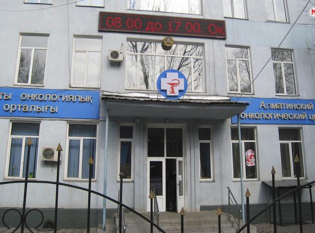 ГКП на ПХВ «Алматинский онкологический центр»