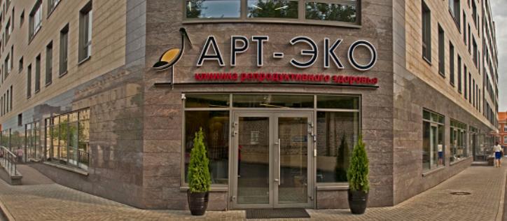 Клиника репродуктивного здоровья АРТ-ЭКО, Россия, Москва - вид 1