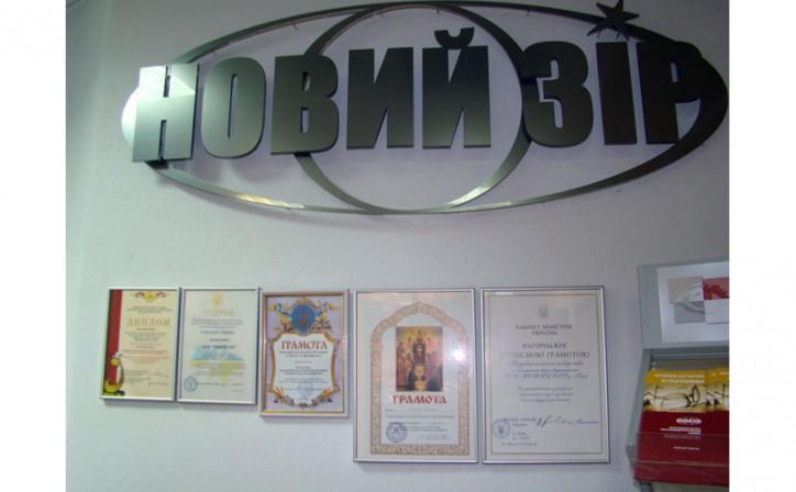 Медицинские центры «Новий зір», Украина, Киев - вид 1
