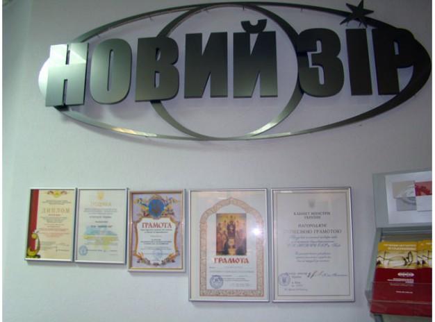 Медицинские центры «Новий зір»