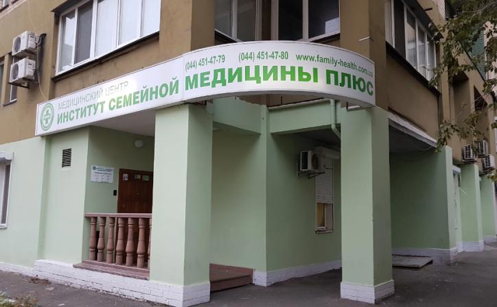 Медицинский центр «Институт семейной медицины плюс», Украина, Киев - вид 1