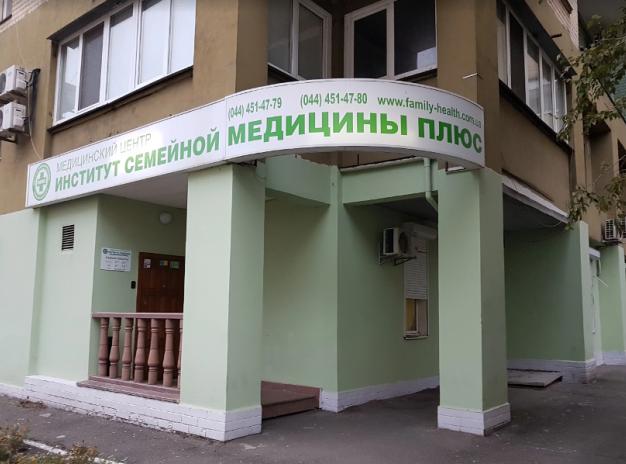 Медицинский центр «Институт семейной медицины плюс»