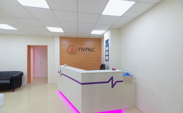Медицинский центр «Пульс», Россия, Москва - вид 1