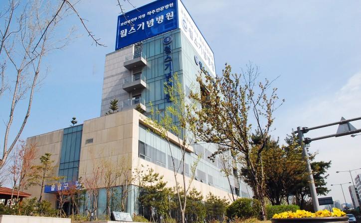 Мемориальная больница им. Вильтце, Южная Корея, Сувон - вид 1