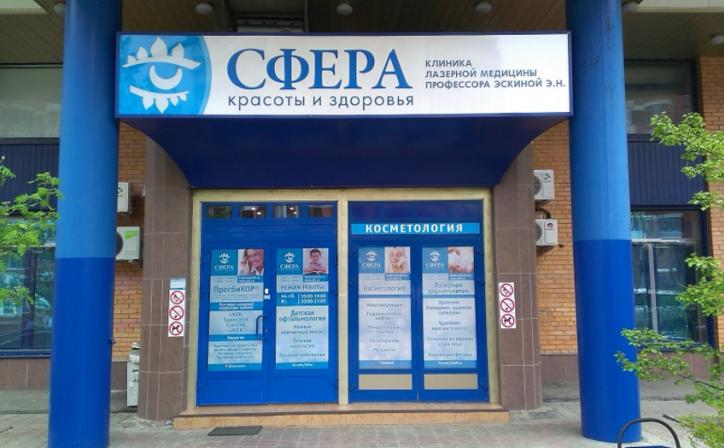Офтальмологическая Клиника «Сфера», Россия, Москва - вид 1