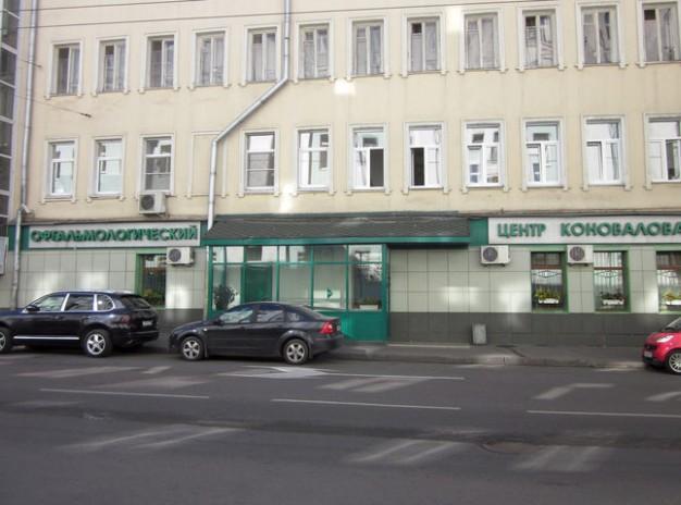 Офтальмологический центр Коновалова в Москве