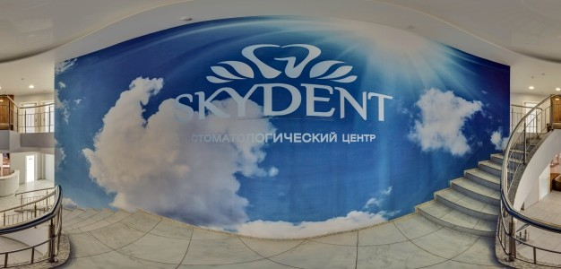 Стоматологическая клиника SkyDent